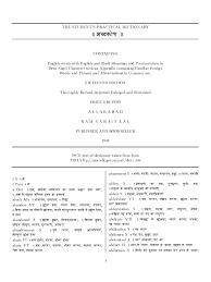 Shabdakosh The Marathi Dictionary Pdf
