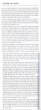 essay on the dom of speech in hindi