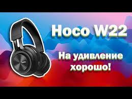 Приятные беспроводные <b>наушники</b> - <b>Hoco</b> W22! - YouTube