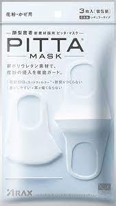 マスク pitta 洗い 方