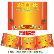 Zhihui Certificate Paper 100 A4 Kindergarten Childrens Primary And