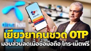 ดีแทคพร้อมเยียวยาลูกค้า ชวด OTP คนละครึ่งเฟส2 ให้ส่วนลดเมื่อซื้อมือถือ โบนัส เติมเงิน โทร-เน็ตฟรี