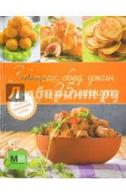 "Книга: ""Завтрак, обед, ужин за 25 минут"" - <b>Наталья Ильиных</b> ..."