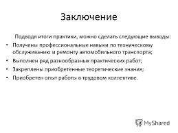 Презентация на тему Отчёт по производственной практике Для  10 Подводя итоги практики