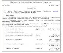 Организация работы с персональными данными Этим же приказом может быть установлен список лиц