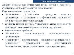 Бухгалтерская отчетность организации части ru внутренний бухгалтерская отчетность организации 4 части анализ проводится службами предприятия что ее содержание и формы последовательны от одного