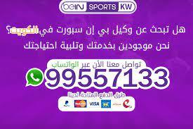 وكيل بين سبورت بالكويت | 99557133 | تجديد اشتراك بين سبورت ، bein sport  الكويت | تجديد اشتراك بين سبورت الكويت
