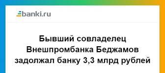 Обманутые вкладчики Внешпромбанка ВКонтакте  Бывший совладелец Внешпромбанка Беджамов задолжал банку 3 3 млрд рублей