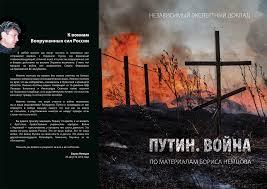 Путин Война независимый экспертный доклад Путин Итоги Обложка доклада Путин Война