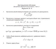 Поиск Клуб студентов Технарь  Контрольная работа по Мат анализу 2 й сем ВАРИАНТ №6