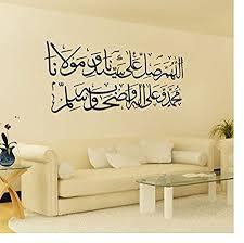 durood salat alan nabi calligraphy arabic islamic muslim wall art sticker 123 uk wall stickers on islamic calligraphy wall art uk with durood salat alan nabi calligraphy arabic islamic muslim wall art