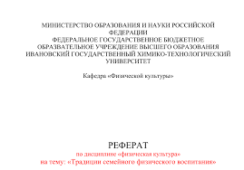 Титульный лист реферата по ГОСТ образец оформления титульник тема реферата