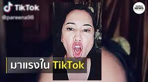 ปารีณา' โชว์ร้องเพลงใน TikTok ฉลอง 'ม็อบเยาวชนปลดแอกราชบุรี' จุดไม่ติด |  Springnews