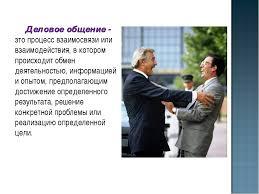 Презентация темы Деловое общение  слайда 2 Деловое общение это процесс взаимосвязи или взаимодействия в котором проис