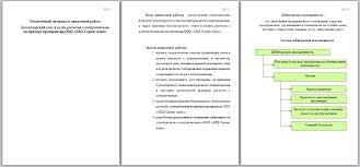 Раздаточный материал для диплома Раздаточный материал для защиты  Раздаточный материал к диплому образец часть 1