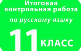 класс Русский язык Причастие и деепричастие Тематическая работа  Итоговая контрольная работа по русскому языку 11 класс