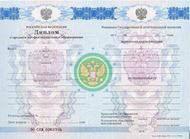Купить диплом повара в России ry diplomer com  техникума 2012 2013 год