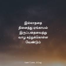 Tamil Life Quotes தமழ எஸ எம எஸ Tamil Sms