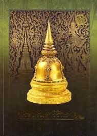 พระบรมสารีริกธาตุ : คติพระพุทธศาสนาเถรวาทจากอินเดียสู่ประเทศไทย