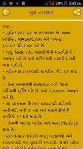 surya namaskar in gujarati 1 1 free