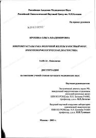 Диссертация на тему Микрометастазы рака молочной железы в костный  Диссертация и автореферат на тему Микрометастазы рака молочной железы в костный мозг Иммуноморфологическая диагностика