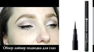 ОБЗОР ТЕСТ-ДРАЙВ / ЛАЙНЕР <b>ПОДВОДКА</b> ДЛЯ ГЛАЗ <b>essence</b> ...