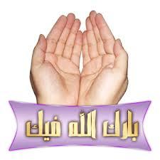 اللهم Images?q=tbn:ANd9GcRI5aT5pGFGbW8mMP1iw0EwAUxQVHarCI--fq9_v6DNdAIwtt_H