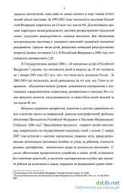 обеспечение семей с детьми в Российской Федерации Социальное обеспечение семей с детьми в Российской Федерации Сотникова Лилия Васильевна