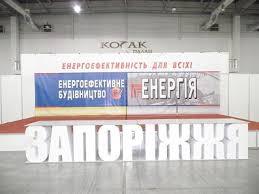 Концерн ГТС Новости В Запорожье с 10 по 12 сентября состоялся Іv Международный
