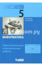 Книга Информатика класс Самостоятельные и контрольные работы  Информатика 5 класс Самостоятельные и контрольные работы