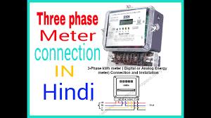 three phase meter connection in hindi (hindi urdu) youtube Three Phase Meter Wiring Diagram three phase meter connection in hindi (hindi urdu) three phase meter 480v wiring diagrams