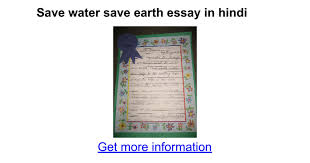 save water save earth essay in hindi google docs