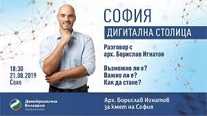 Резултат от изображение за Борислав Игнатов кмет