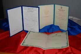 дипломы и аттестаты от компании Вышка net  Оригинальные дипломы и аттестаты от компании Вышка net