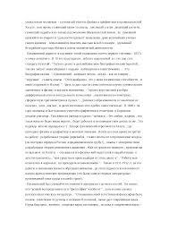 Космическая философия К Э Циолковского реферат по философии  Это только предварительный просмотр