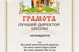 Поздравительные грамоты учителям Грамоты для учителей