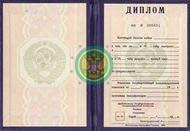 Купить диплом СССР Продажа дипломов старого образца ry  Диплом ВУЗа СССР выдавался до 1996 года включительно