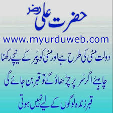Beautiful Quotes Hazrat Ali Urdu Best Of Hazrat Ali Quotes In Urdu Imam Ali Quotes In Urdu