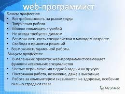 Презентация на тему Выполнила Синицына Светлана ДГС В  34 Плюсы профессии Востребованность на рынке труда