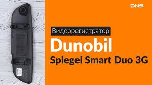 Распаковка видеорегистратора <b>Dunobil Spiegel Smart Duo</b> 3G ...