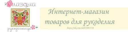 Лавочка рукодельницы (наборы для вышивания и др) | ВКонтакте