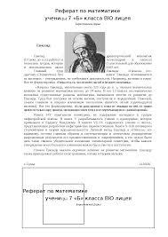 Евклид реферат по математике скачать бесплатно Главный труд  Скачать документ