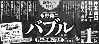 「永野 健二 : ジャーナリスト」の画像検索結果