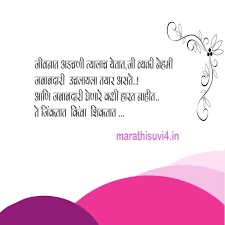 Marathi Quotes On Beauty Best of Beautiful Quotes On Life With Images In Marathi Animaxwallpaper