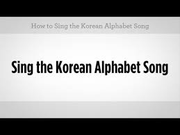 how to sing the korean alphabet song