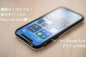 楽天 モバイル デュアル sim