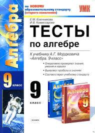 ГДЗ Тесты Алгебра класс Глазков Макарычев ГДЗ Алгебра 9 класс