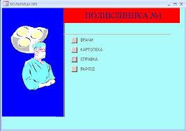 Курсовая Поликлиника Пример базы данных access Больница Скачать Курсовая Поликлиника Пример базы данных access Больница