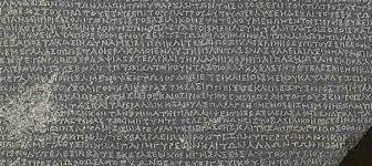 poesia theoria texts ghostprof rosetta stone greek