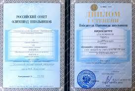 Репетитор Сосновиков Артур Дмитриевич математика физика высшая  Диплом победителя олимпиады школьников Ломоносов